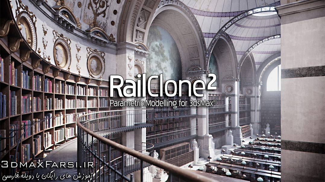 RailClone-Pro-Itoo-Software