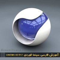 farsi-cinema-4d-tutorials-essential-training-shop