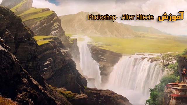 آموزش After Effects Photoshop