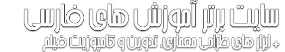 تری دی مکس فارسی