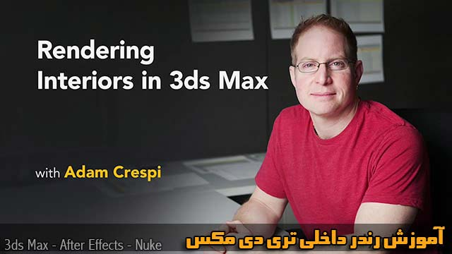آموزش فارسی Rendering Interiors in 3ds Max