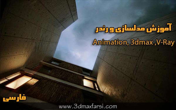 3ds max Animation tutorials Architectural