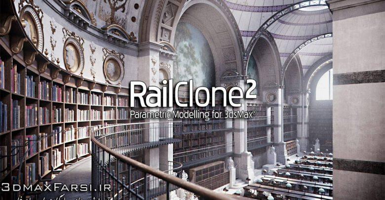 دانلود رایگان آموزش کرک پلاگین 2.3.4 RailClone Pro