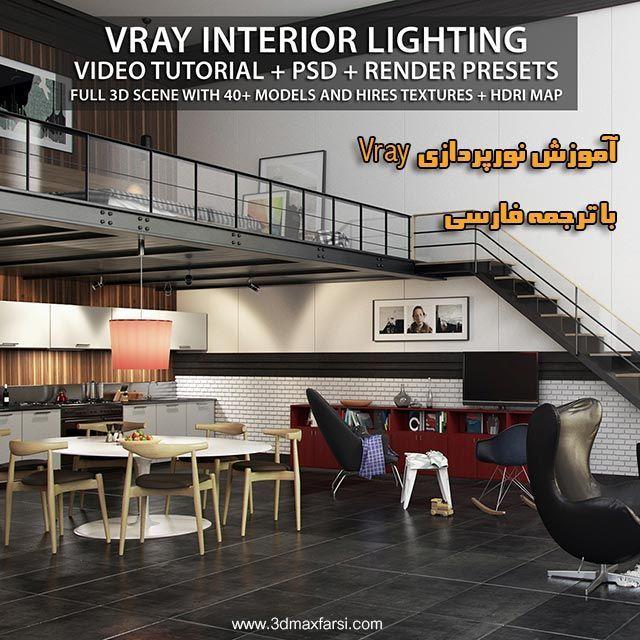 آموزش نورپردازی داخلی در vray