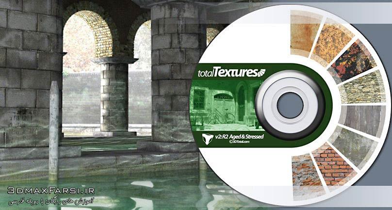دانلود رایگان متریال ویری total textures v2