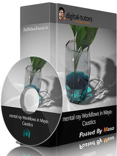 دانلود رایگان آموزش تصویری منتال ری کاستیک