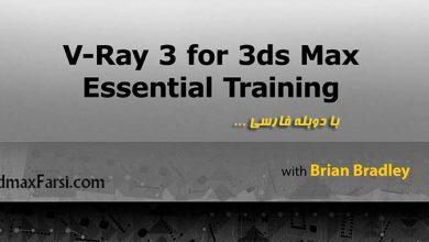 Photo of آموزش فارسی ویری V-Ray 3.0 برای تری دی مکس: کامل، از صفر تا صد