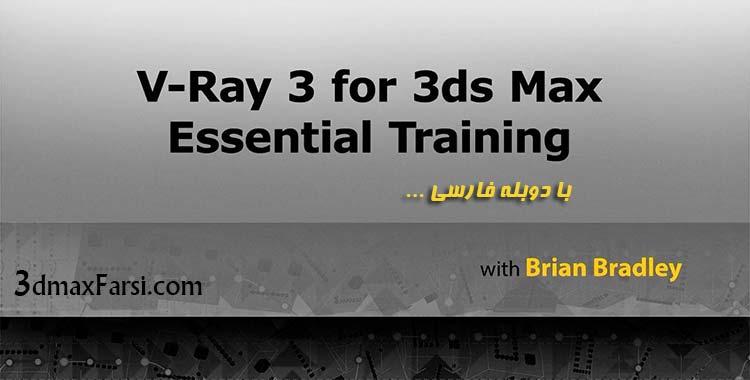 آموزش فارسی ویری V-Ray 3.0 برای تری دی مکس: کامل، از صفر تا صد