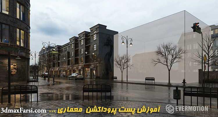 آموزش فارسی پست پروداکشن معماری رندر شب و بارانی