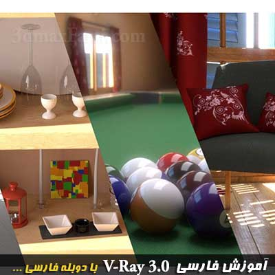 V-Ray 3.0 for 3ds Max Essential Training with Brian Bradley