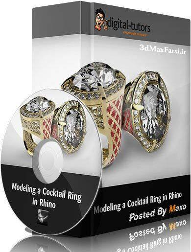 خرید آموزش فارسی Modeling a Cocktail Ring in Rhino