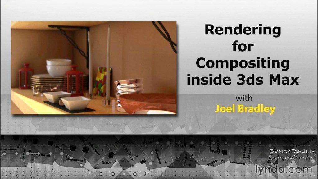 آموزش کامپوزیت رندر تری دی مکس در افترافکت 3ds Max After Effects