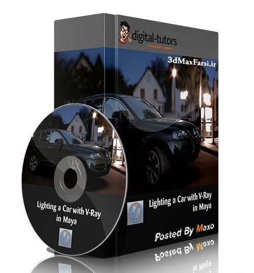 خرید آموزش Digital Tutors - Lighting Car with V-Ray in Maya