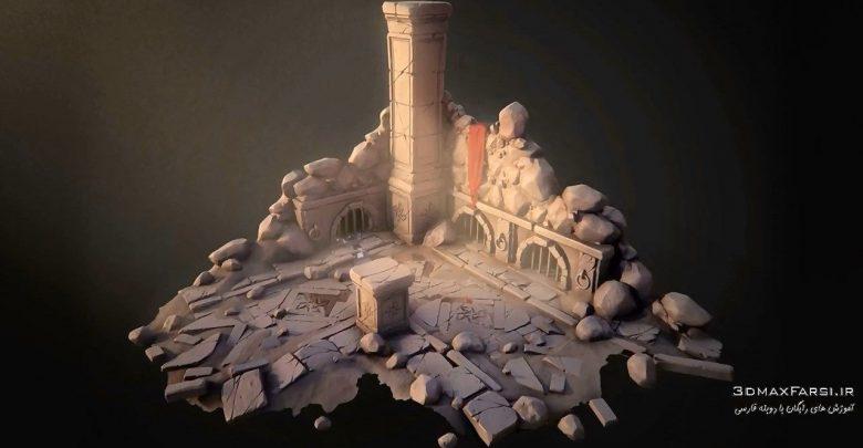دانلود آموزش Sculpting a Stylized Game Environment in ZBrush and 3ds Max