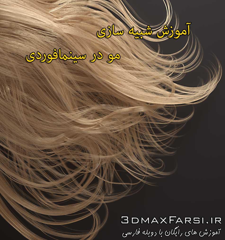 آموزش تصویری شبیه سازی مو سینما فوردی Cinema 4D hair objects