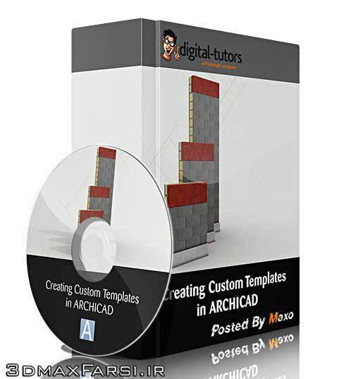 دانلود رایگان آموزش Creating Custom Templates ARCHICAD
