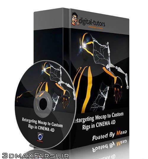 خرید پستی آموزش Retargeting Mocap Custom Rigs CINEMA 4D