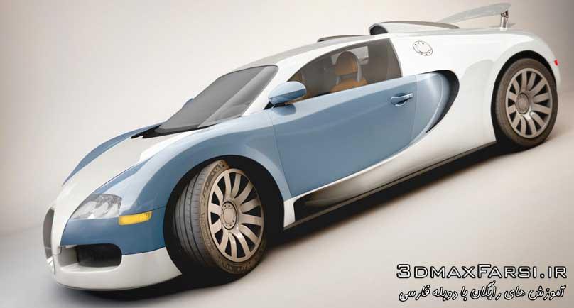 دانلود رایگان کتاب آموزش سینمافوردی Bugatti Veyron - Cinema 4d pdf