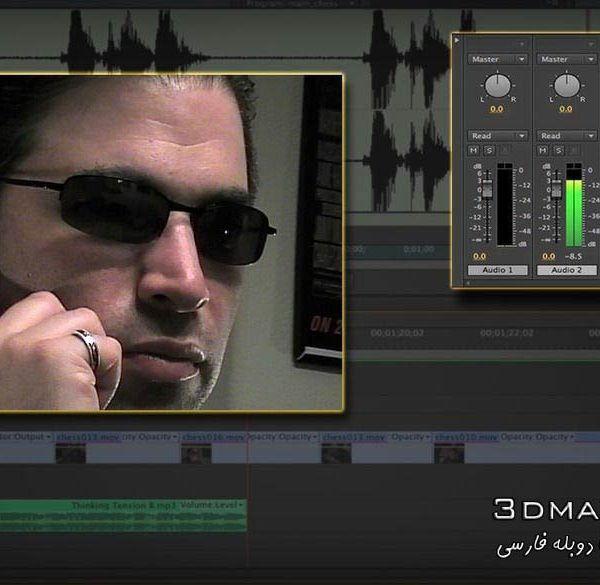 آموزش تئوری تکنیک تدوین فیلم پریمیر پرو Premiere Pro