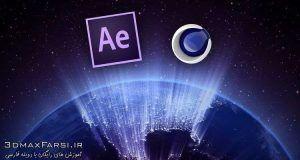 آموزش تصویری سینمافوردی افترافکت سایت یودمی Adobe After Effect and Cinema 4D