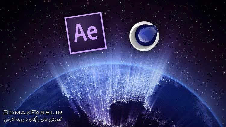 آموزش جامع سینمافوردی و افترافکت Adobe After Effect and Cinema 4D