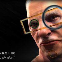 ویدئو آموزشی ریگ اینگ صورت انسان بازی سازی انیمشن Rigging 3ds Max