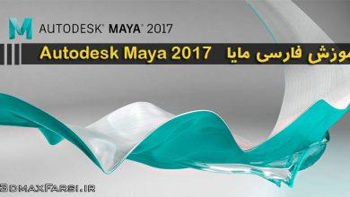 آموزش فارسی مایا maya 2017 مدلسازی رندر انیمیشن نورپردازی تصویری دانلود