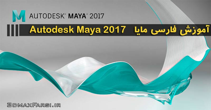 Farsi Maya 2017 Essential Training آموزش فارسی مقدماتی تا پیشرفته مایا maya 2017