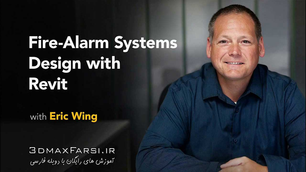 آموزش طراحی سیستم هشدار حریق رویت معماری Fire Alarm Revit