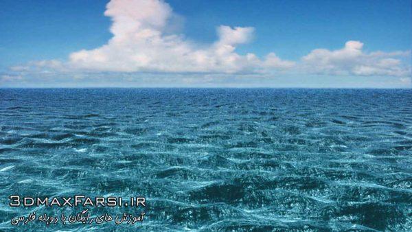آموزش شبیه سازی افکت آب دریا بدون پلاگین مایا Oceans Maya