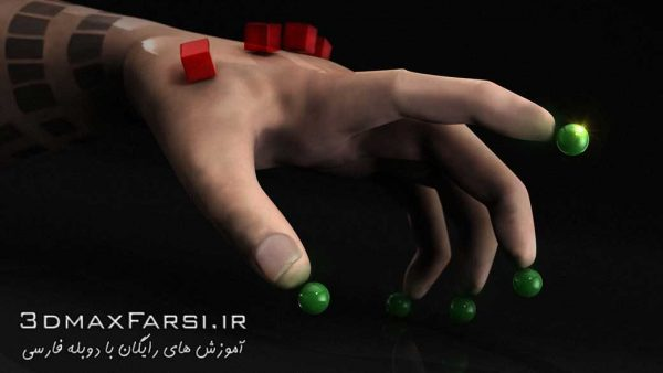 دانلود آموزش کامل ریگ دست انسان تری دی مکس Rigging Hands 3ds Max