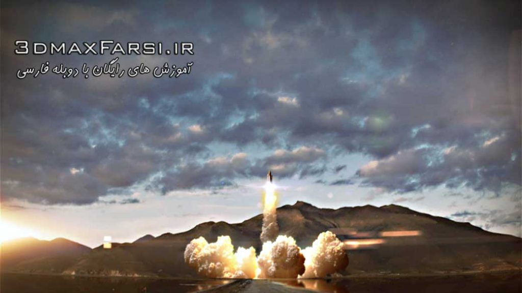 دانلود رایگان آموزش Simulating a Rocket Launch Sequence 3ds Max and Fume FX