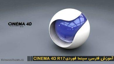 آموزش فارسی سینمافوردی CINEMA 4D R17 مدلسازی نورپردازی رندر