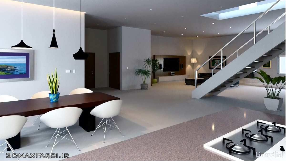 آموزش فارسی تریدی مکس 3ds Max 2017 در معماری