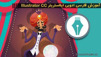 آموزش فارسی ادوبی ایلاستریتر Adobe Illustrator : مقدماتی تا پیشرفته