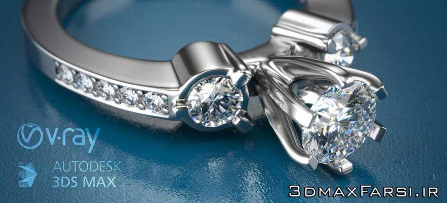 کتاب آموزش رندرگیری جواهرات Pdf: پلاگین ویری  Render jewelry Vray 3
