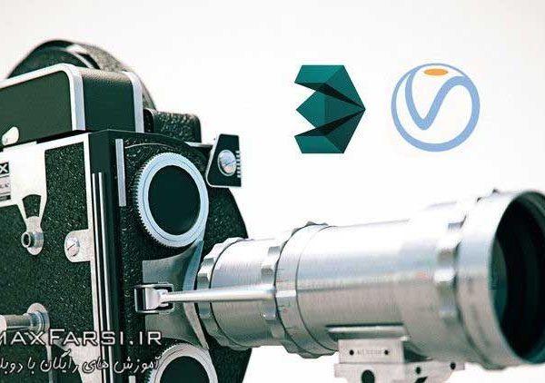آموزش متریال سازی برای بالا بردن کیفیت رندر Advanced 3d Materials