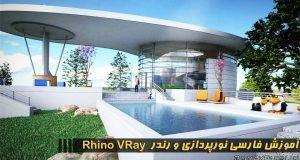 آموزش فارسی نورپردازی رندر راینو ویری Rhino VRay