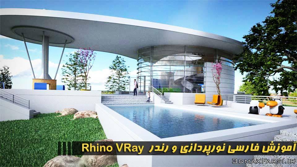 Architectural Rendering Rhino VRay 05 معرفی بسته آموزش فارسی پلاگین ویری برای راینو