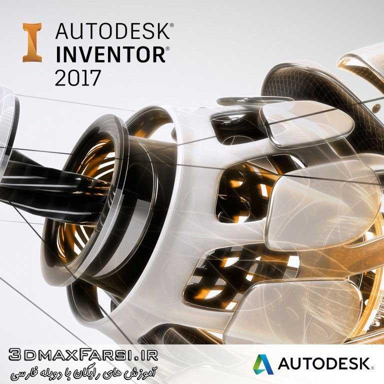 آموزش تصویری اوتودسک اینونتور Autodesk Inventor 2017