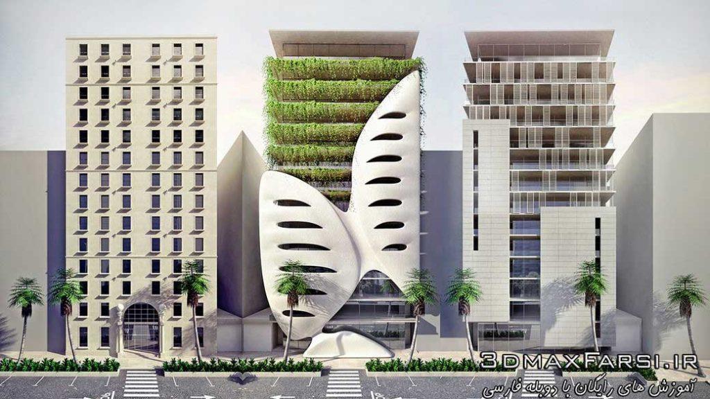 آموزش تری دی مکس در معماری : مدلسازی و طراحی نما