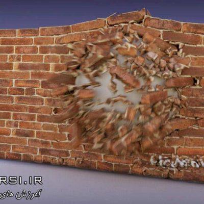 آموزش شبیه سازی افکت برخورد تخریب دیوار هودینی Rigid Body Destruction Houdini