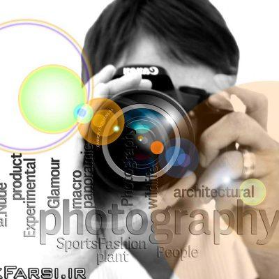 دانلود فیلم آموزش مقدماتی تا پیشرفته عکاسی در معماری Photography