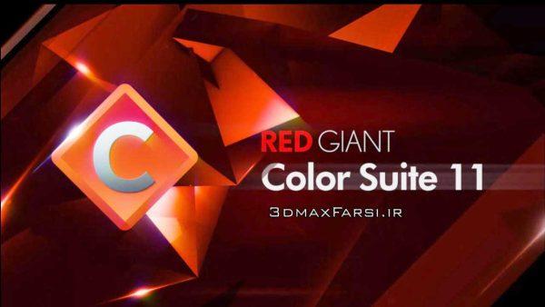 آموزش پلاگین افترافکت کالور سوت Color Suite After Effects plugin