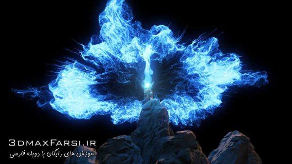 دانلود آموزش Simulating Fluid Driven Particle System Maya energy effect