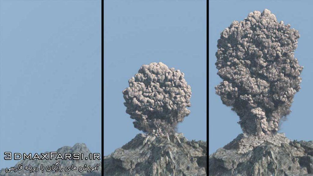 آموزش شبیه سازی انفجار آتش فشان مایا افترافکت Maya nParticles