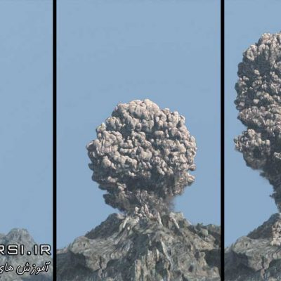 دانلود آموزش Simulating a Volcano Blast in Maya nParticles