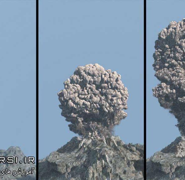 دانلود آموزش Simulating a Volcano Blast in Maya nParticles