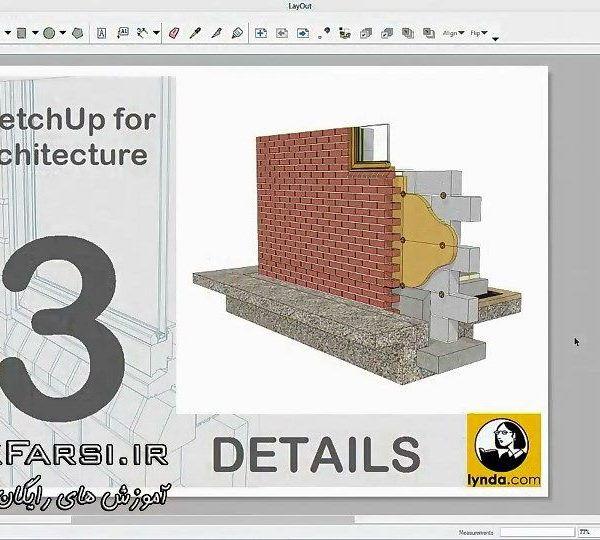 دانلود رایگان آموزش تصویری مدلسازی دیتل های ساختمانی اسکچاپ SketchUp Architecture