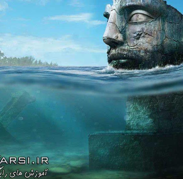 دانلود آموزش افکت فکت غرق شدن Submerging Scene Through Photo Manipulation